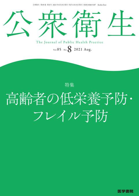 公衆衛生 Vol.85 No.8