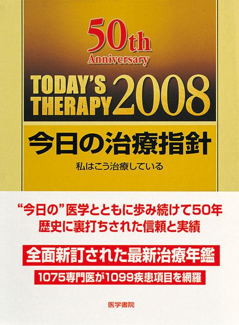 今日の治療指針 2008年版[ポケット判]