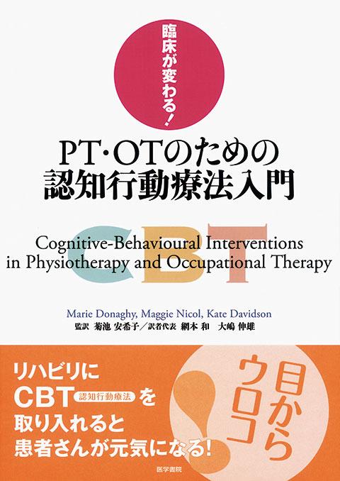 PT・OTのための認知行動療法入門