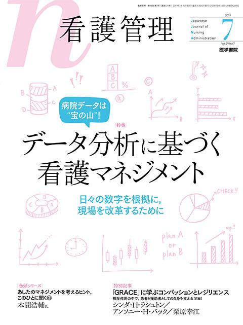 看護管理 Vol.29 No.7