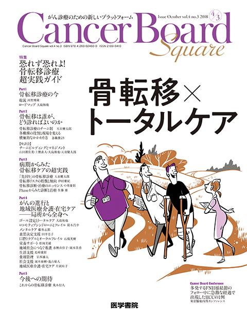 Cancer Board Square Vol.4 No.3