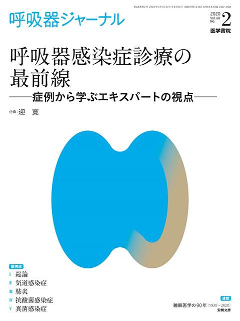 呼吸器ジャーナル Vol.68 No.2