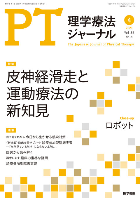 理学療法ジャーナル Vol.55 No.4
