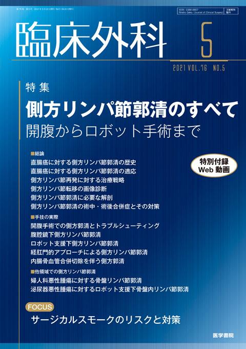 臨床外科 Vol.76 No.5
