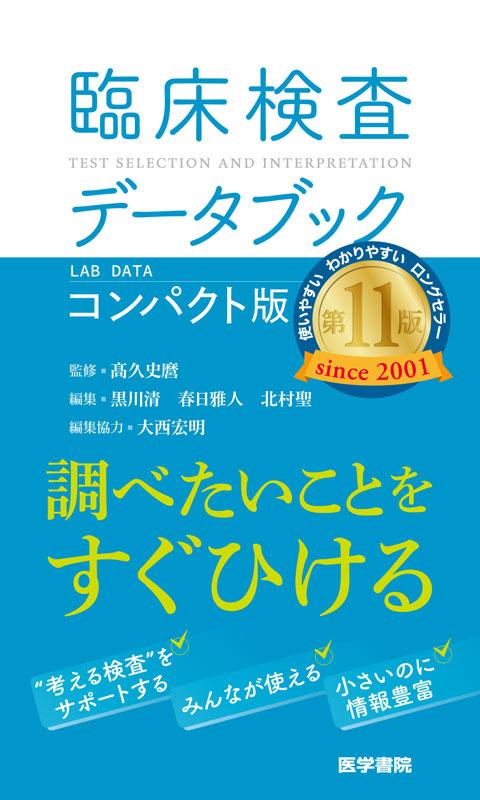臨床検査データブック [コンパクト版] 第11版