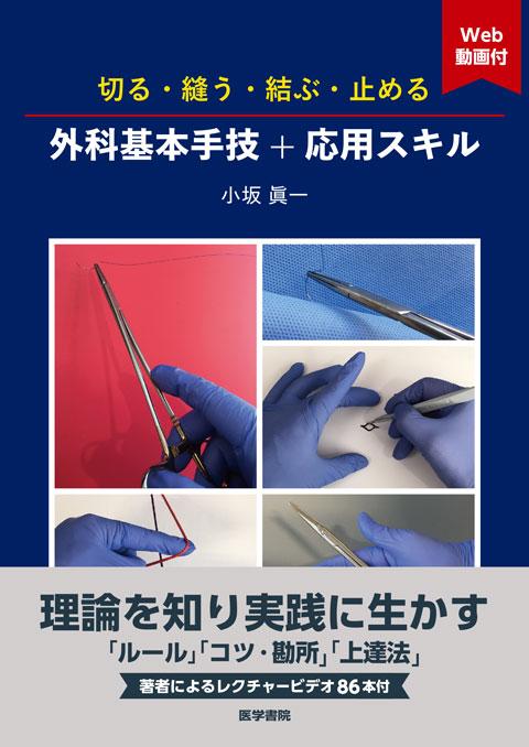 切る・縫う・結ぶ・止める 外科基本手技+応用スキル[Web動画付]