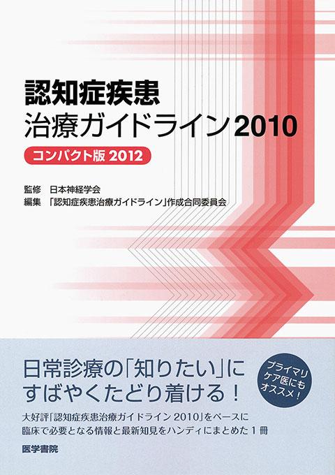 認知症疾患治療ガイドライン2010 コンパクト版2012