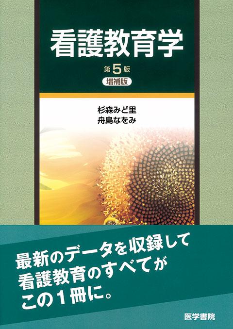 看護教育学 第5版増補版