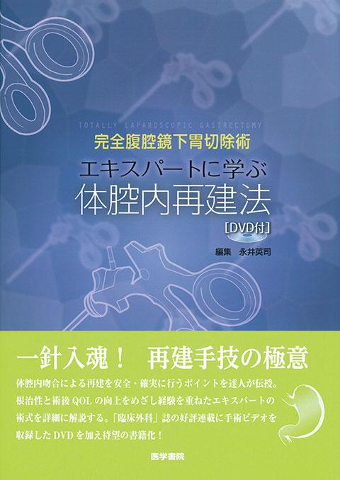 完全腹腔鏡下胃切除術 エキスパートに学ぶ体腔内再建法[DVD付]
