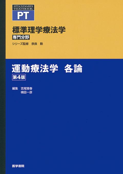 運動療法学 各論 第4版 | 書籍詳細 | 書籍 | 医学書院