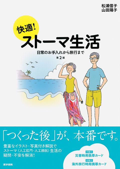 快適!ストーマ生活 第2版