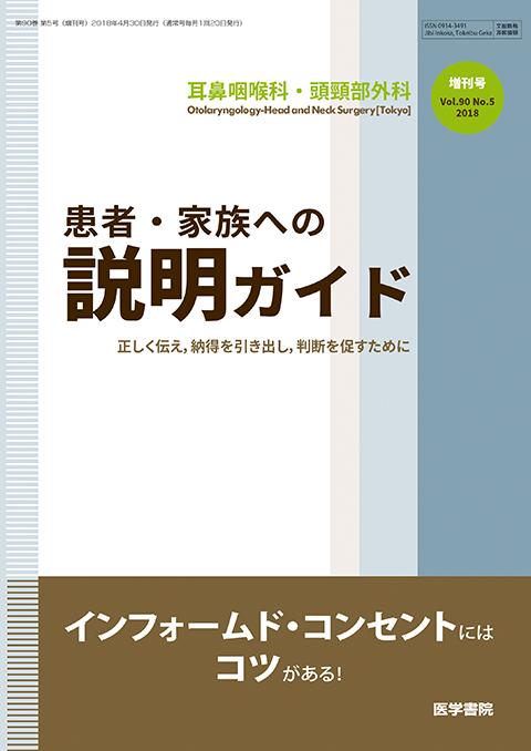 耳鼻咽喉科・頭頸部外科 Vol.90 No.5(増刊号)
