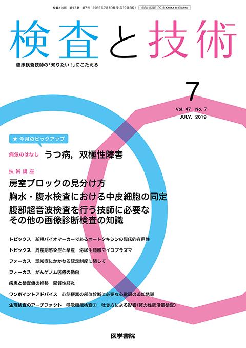 検査と技術 Vol.47 No.7