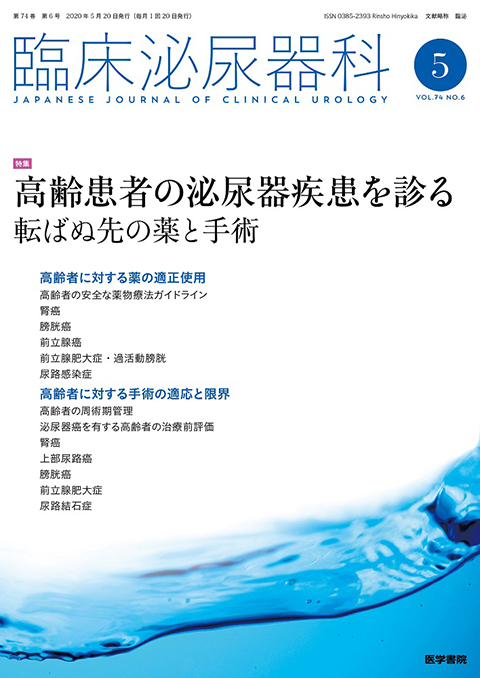 臨床泌尿器科 Vol.74 No.6