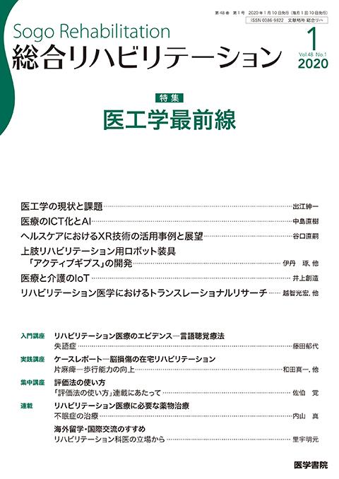 総合リハビリテーション Vol.48 No.1