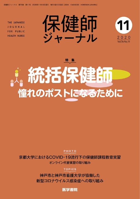 保健師ジャーナル Vol.76 No.11