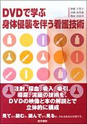 DVDで学ぶ 身体侵襲を伴う看護技術