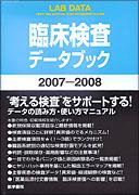 臨床検査データブック 2007-2008
