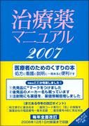 治療薬マニュアル 2007