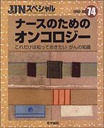 JJNスペシャル No.74
