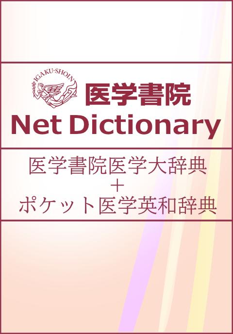 医学書院医学大辞典+ポケット医学英和辞典 Medical e-Shelf /個人 3年契約