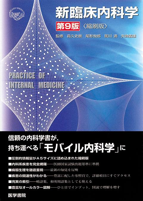 新臨床内科学 [縮刷版] 第9版