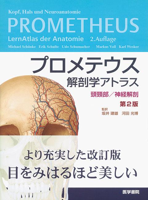 プロメテウス解剖学アトラス 頭頸部/神経解剖 第2版