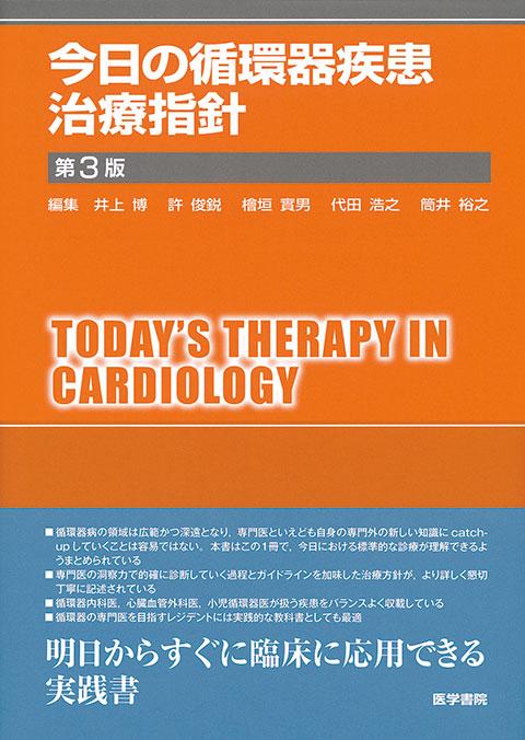 今日の循環器疾患治療指針 第3版