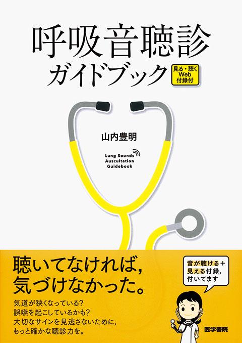 呼吸音聴診ガイドブック
