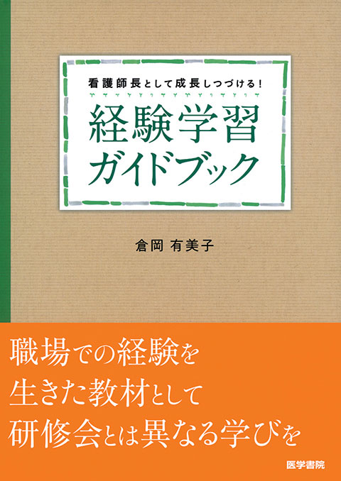経験学習ガイドブック