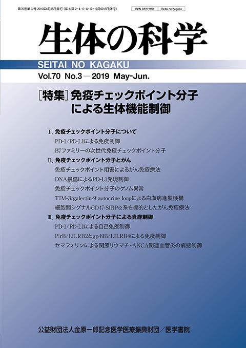 生体の科学 Vol.70 No.3