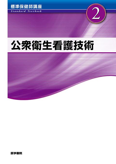 公衆衛生看護技術 第4版