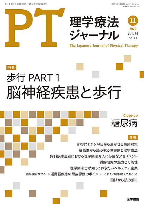 理学療法ジャーナル Vol.54 No.11