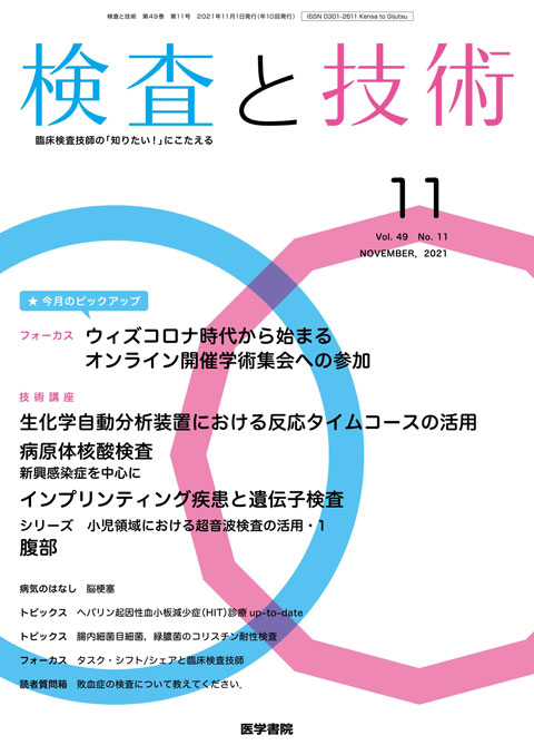 検査と技術 Vol.49 No.11