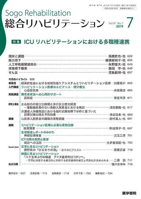 総合リハビリテーション Vol.47 No.7