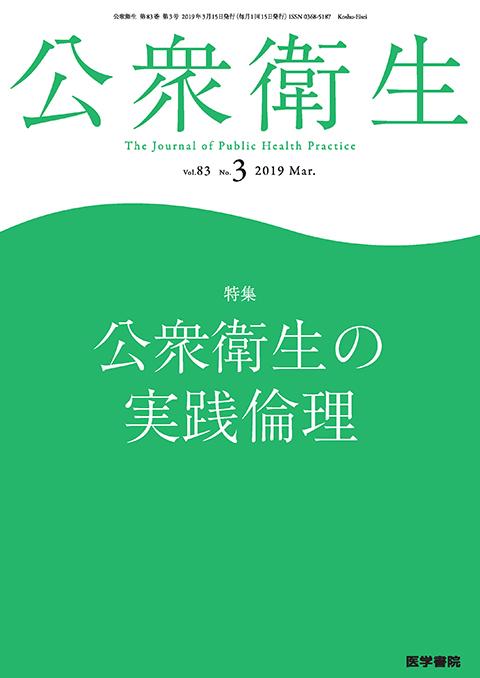 公衆衛生 Vol.83 No.3