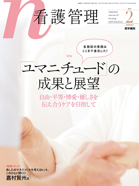 看護管理 Vol.29 No.2