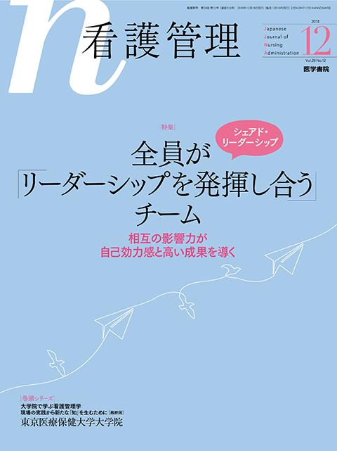 看護管理 Vol.28 No.12