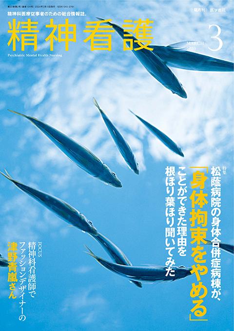 精神看護 Vol.23 No.2