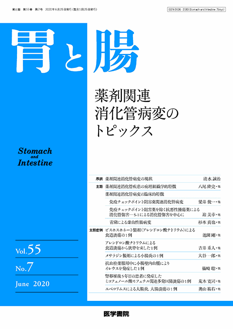 胃と腸 Vol.55 No.7