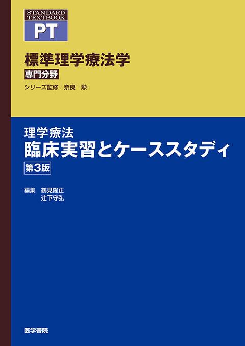 《標準理学療法学 専門分野》理学療法 臨床実習とケーススタディ 第3版