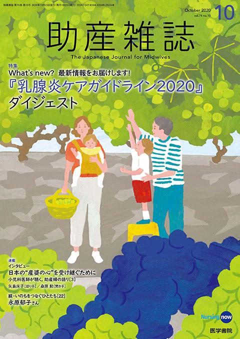 助産雑誌 Vol.74 No.10
