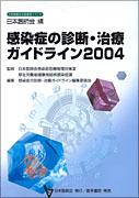 感染症の診断・治療ガイドライン2004