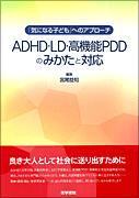 ADHD・LD・高機能PDDのみかたと対応