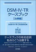 DSM-Ⅳ-TR ケースブック 【治療編】