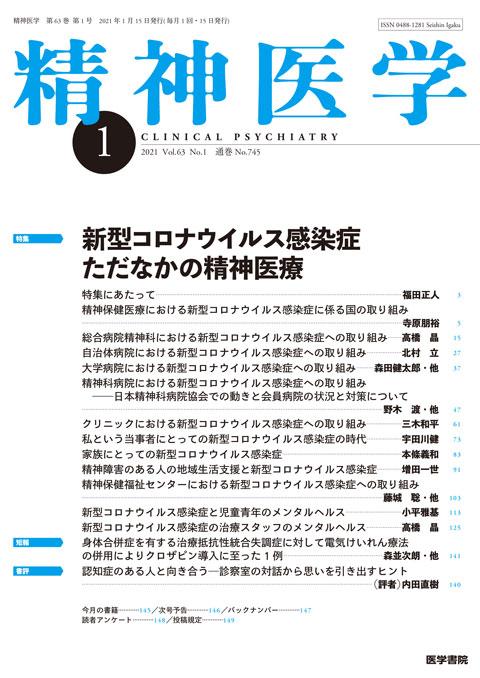 精神医学 Vol.63 No.1