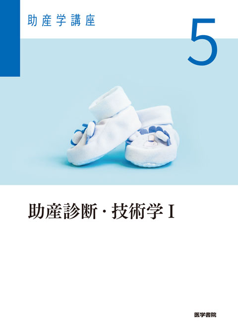 助産診断・技術学Ⅰ 第6版