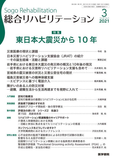 総合リハビリテーション Vol.49 No.3