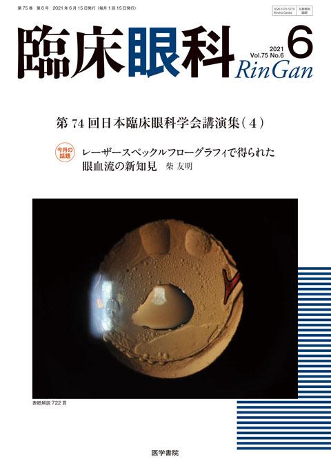 臨床眼科 Vol.75 No.6