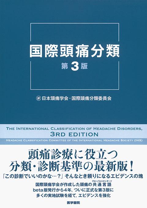 国際頭痛分類 第3版